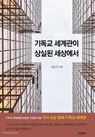 [개정3판] 기독교 세계관이 상실된 세상에서