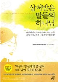 상처받은 딸들의 하나님 - 크리스천 여성들에게 전하는 하나님의 메시지