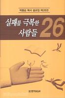 실패를 극복한 사람들 - 박종순 목사 설교집 제26권