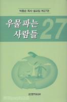 우물 파는 사람들 - 박종순 목사 설교집 제27권