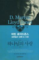 하나님의 사랑 - 마틴 로이드존스의 요한일서 강해 2