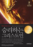 [개정판] 승리하는 그리스도인 - 무명의 그리스도인 시리즈 2