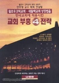 교회부흥 4전략 - 윌로우크릭교회 새들백교회 성장법을 한국교회에 적용시킨