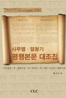 사무엘 열왕기 평행본문 대조집