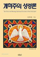 [개정증보판] 개혁주의 성령론