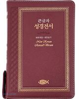 큰글자 성서원 고급판 성경전서 새찬송가 중 합본(색인/천연가죽/지퍼/자주/NKR73SB)