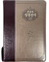 성서원 큰글자 성경전서 중 합본 (색인/이태리신소재/지퍼/초코은색/NKR73SM)