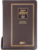 성서원 큰글자 성경전서 고급판 중 합본(색인/천연가죽/지퍼/초코/NKR73SM)