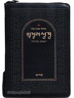 성서원 빅컬러성경 대 합본(색인/이태리신소재/지퍼/검정)