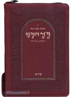 성서원 빅컬러성경 대 합본(색인/이태리신소재/지퍼/자주)