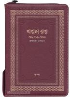 성서원 빅컬러성경 고급판 대 합본(색인/천연가죽/지퍼/자주)