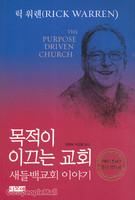[개정판] 목적이 이끄는 교회 - 새들백교회 이야기