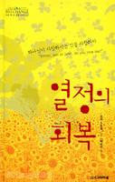 열정의 회복 - 작은책 큰감동 시리즈 10