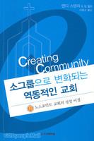 소그룹으로 변화되는 역동적인 교회