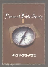 개인 성경 연구방법 2