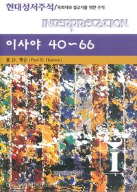 이사야 40~66 - 현대성서주석/ 목회자와 설교자를 위한 주석