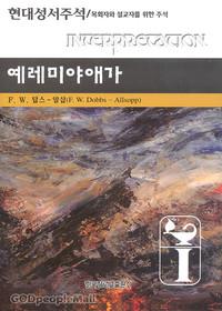 예레미야애가 - 현대성서주석/ 목회자와 설교자를 위한 주석