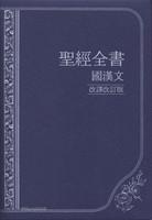 성경전서 국한문 중 단본(무색인/펄비닐/무지퍼/색상랜덤/NKR72EMSN)