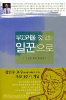 부끄러울 것 없는 일꾼으로 - 김인수 교수 유고집