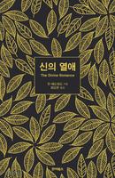 [개정판]신의 열애
