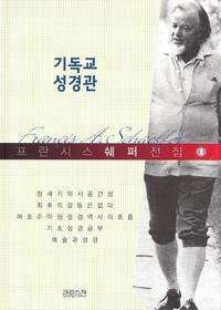 [개정판] 프란시스 쉐퍼 전집 2- 기독교 성경관