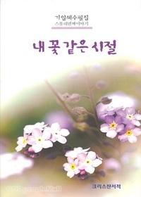 내 꽃 같은 시절 - 기일혜수필집 24