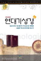 연대기성경 단본(무색인/무지퍼/이태리신소재/검정)