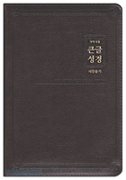 아가페 큰글성경 새찬송가 특대 합본(색인/PU소재/지퍼/다크브라운)