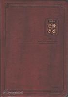 아가페 큰글성경 특대 단본(색인/무지퍼/PU소재/다크브라운)