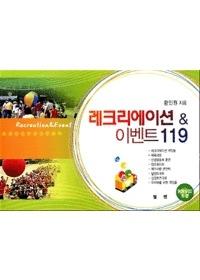 레크리에이션 & 이벤트 119 (부록 CD 포함)