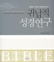 귀납적 성경연구 -빌레몬서, 에베소서를 통해 배우는