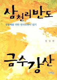 삼천리반도 금수강산 - 공동체를 위한 한국교회사 읽기