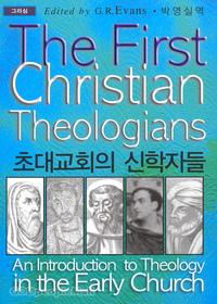 초대교회의 신학자들