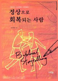 정상으로 회복되는 사람 - 비브리컬 스토리텔링. 사무엘하3
