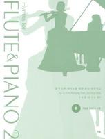 플루트와 피아노를 위한 찬송 연주곡 2 (CD포함)