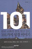 한국 교회가 잘못 알고 있는 101가지 성경 이야기 2