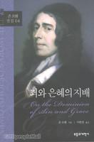 죄와 은혜의 지배 - 존 오웬 전집 04 (2011 올해의 신앙도서)