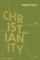 기독교란 무엇인가