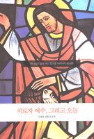 치료자 예수, 그리고 오늘