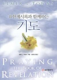 요한계시록과 함께하는 기도