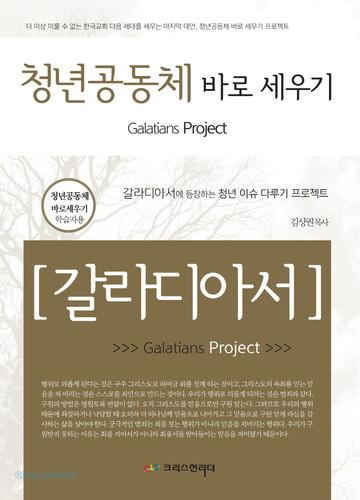 청년공동체 바로 세우기 - 갈라디아서(학습자용)