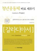 청년공동체 바로 세우기 - 갈라디아서 (인도자용)