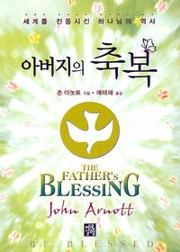 아버지의 축복 - 세계를 진동시킨 하나님의 역사