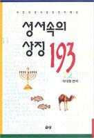 성서속의 상징 193
