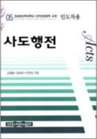 사도행전(인도자용) - 장로회신학대학교 신약성경공부 교재 05