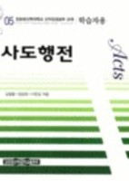 사도행전(학습자용) - 장로회신학대학교 신약성경공부 교재 05