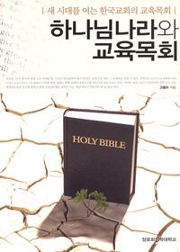 하나님나라와 교육목회 - 새 시대를 여는 한국교회의 교육목회
