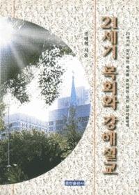 21세기 목회와 강해설교