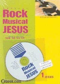 락 뮤지컬 지저스 : 마굿간선교단 창작 뮤지컬 시리즈 1 (10권 CD) - 예찬믿음 227