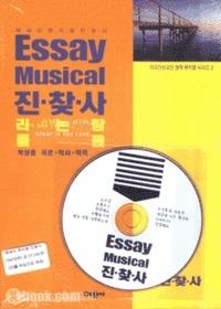 에세이 뮤지컬 진찾사 : 마굿간선교단 창작 뮤지컬 시리즈2 (대본9권 CD1개) - 예찬믿음 228
